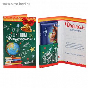 """Диплом с местом под шоколад """"Выпускника"""", колокольчик, 10х18,5 см"""