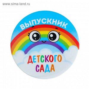 """Значок закатной """"Выпускник детского сада"""", радуга, диам. 5,6 см"""