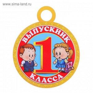 """Медаль """"Выпускник первого класса"""" девочка и мальчик"""
