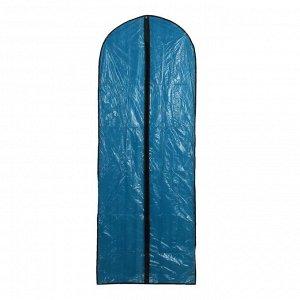 Чехол для одежды 60?160 см, PE, цвет синий прозрачный