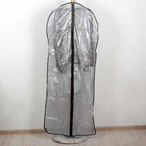 Чехол для одежды Доляна, 60?137 см, PE, цвет серый прозрачный