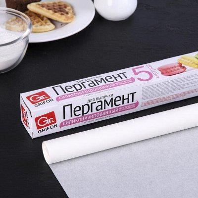 Посуда для Готовки и Сервировки. Контейнера и Термосы.  — Расходники для приготовления и хранения — Бумага для выпечки