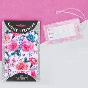 Дорожный набор «Цветы»: обложка на паспорт, бирка на чемодан
