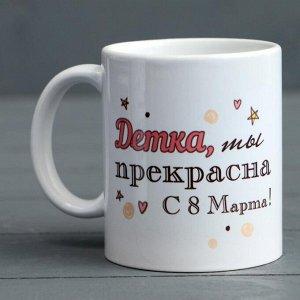"""Кружка """"Детка, ты прекрасна!8 марта"""" с нанесением"""