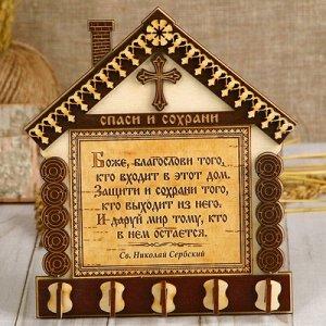 Ключница «Домик», с молитвой, спаси и сохрани