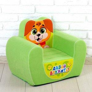 Мягкая игрушка-кресло «Давай дружить: щенок»