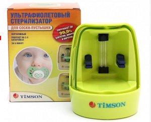 Ультрафиолетовый стерилизатор для соски TIMSON