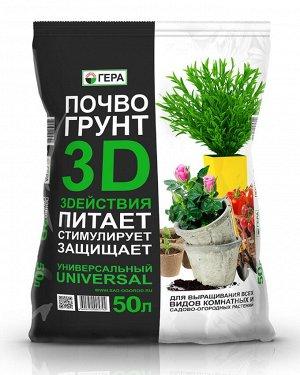 Грунт 3D Почвогрунт Универсальный 50л ГЕРА
