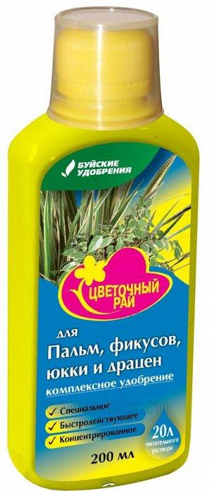 Уд БХЗ Цветочный рай для Пальм, Фикусов, Юкки и Драцен 0,2л