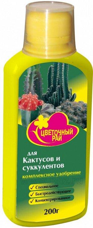 """ЖКУ ЦР """"для кактусов..."""" 0,2 л"""