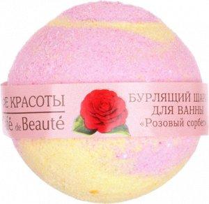 Шарик бурлящий д/ванны Кафе Красоты Розовый сорбет 120 гр