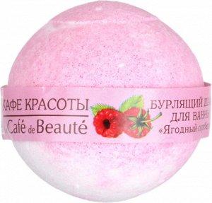 Шарик бурлящий д/ванны Кафе Красоты Ягодный сорбет 120 гр