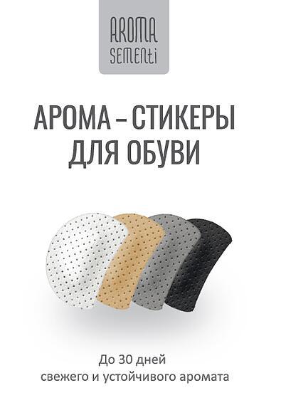 Акция 👏 Арома-стикеры для обуви 💣Два по цене одного! — Арома- стикеры для обуви! Распродажа! — Для ухода за обувью