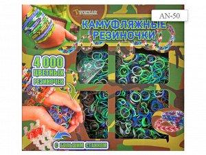 Набор цветных резиночек для детского творчества, КАМУФЛЯЖНЫЕ, картонная коробка, 4000 шт.