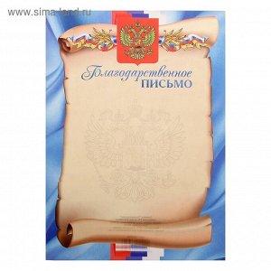 Благодарственное письмо, синяя рамка, герб