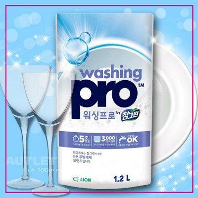 Экспресс ! Любимая Япония, Корея, Тайланд❤ Все в наличии ❤ — Средства для мытья посуды и фруктов — Бытовая химия
