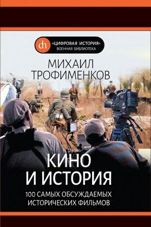 Трофименков М.С. Кино и история. 100 самых обсуждаемых исторических фильмов