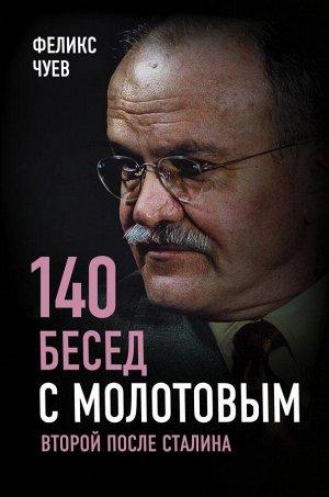 Чуев Ф.И. 140 бесед с Молотовым. Второй после Сталина