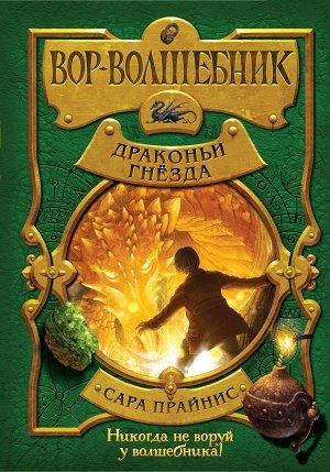 Прайнис С. Вор-волшебник. Драконьи гнёзда (#3)