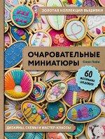 Лайн С. Золотая коллекция вышивки. Очаровательные миниатюры. 60 маленьких шедевров от Сони Лайн