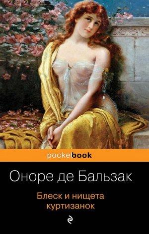 Бальзак О. де Блеск и нищета куртизанок
