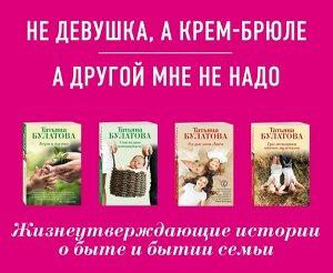 Булатова Т. Ты у меня одна (комплект из 2 книг)