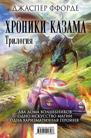 Ффорде Дж. Хроники Казама. Трилогия