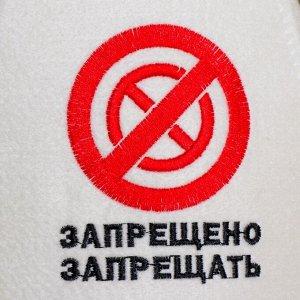 """Шапка для бани """"Запрещено запрещать"""", войлок"""