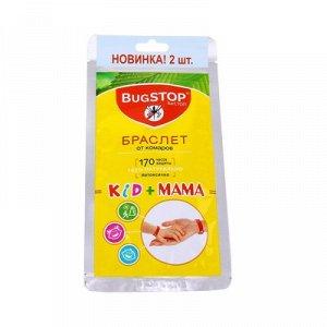 Браслет от комаров BugSTOP KID+ МАМА 2 шт