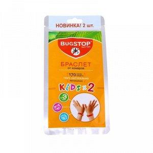 Браслет от комаров BugSTOP KIDS детский 2 шт.