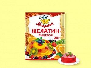 ЖЕЛАТИН ПИЩЕВОЙ 20 г