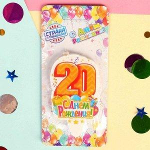 """Свеча для торта цифра «С Днём Рождения» """"20"""" оранжевая. 5х8.5см"""
