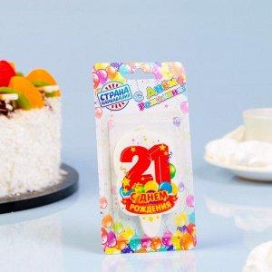 """Свеча для торта цифра «С Днём Рождения» """"21"""" красная. 5х8.5см"""
