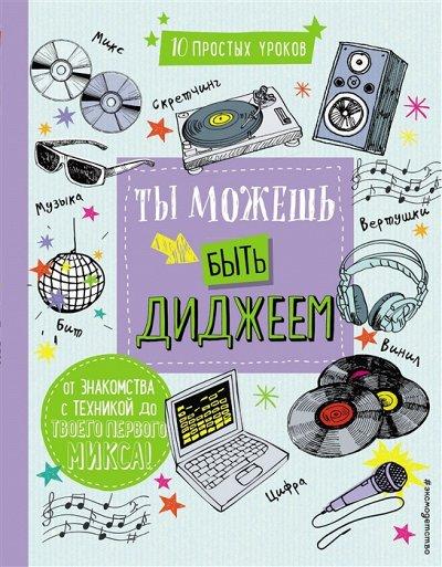 Журналы для всех! — КНИГИ ДЛЯ ДЕТЕЙ ЭКСМО 1 часть — Детская литература