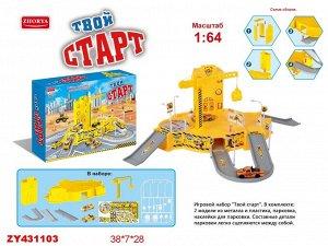 Набор Автотрек ZY431103 ZYВ-В2202 (1/36)