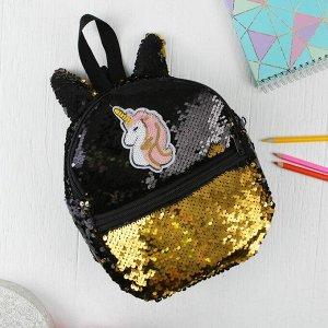 Рюкзак детский «Единорог», цвет чёрно-золотой