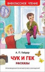Гайдар А.П. Чук и Гек. Рассказы (ВЧ)