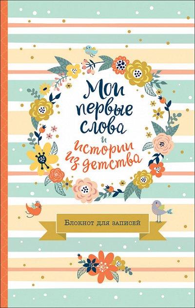 «POCMЭН» — Детское издательство №1 в России — Как я расту — Детская литература
