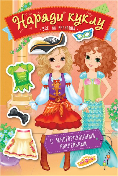 «POCMЭН» — Детское издательство №1 в России — Наряди куклу — Книги для творчества