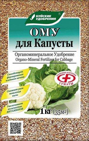 Буйское Комплексное гранулированное органоминеральное удобрение для капусты 1кг