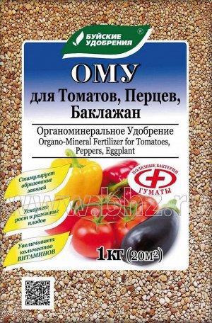 Буйское Комплексное гранулированное органоминеральное удобрение для Томатов, Перцев, Баклажан 1кг