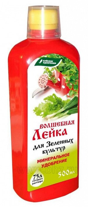 ЖКУ Волшебная лейка Для зеленых культур 0,5 л