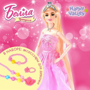 Кукла модель шарнирная «Принцесса Бэлла», в наборе аксессуары для девочки