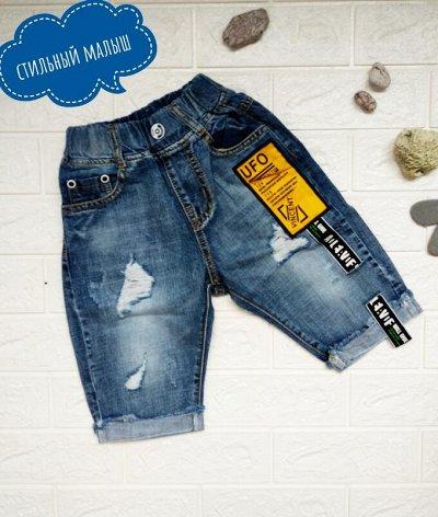 ⚡Хиты Азиатской Косметики! Очищающие пленочные  Маски!⚡  — Шорты, бриджи джинсы! — Шорты, бермуды