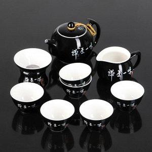 Набор для чайной церемонии «Довольство», 9 предметов: чайник, чахай, 6 чашек, сито