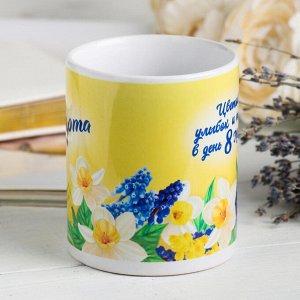 Кружка «Цветов, улыбок и тепла», 330 мл