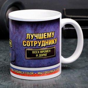 "Кружка ""Сотрудник ДПС ГИБДД"", 330 мл"