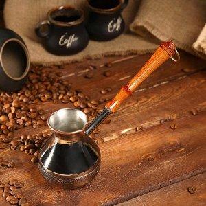 """Турка для кофе медная""""Эгоистка"""", 0,2 л, МИКС"""