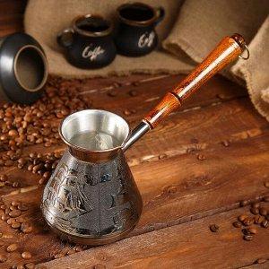 Турка для кофе медная «Алые Паруса», 0,6л