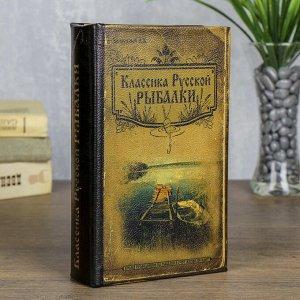 """Книга - сейф """"Классика русской рыбалки"""""""
